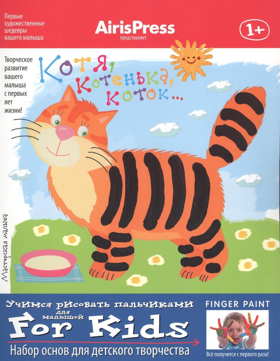 Котя, котенька, коток 1+ Учимся рисовать пальчиками Набор основ для детского творчества игровой набор danik виртуальный учитель учимся рисовать