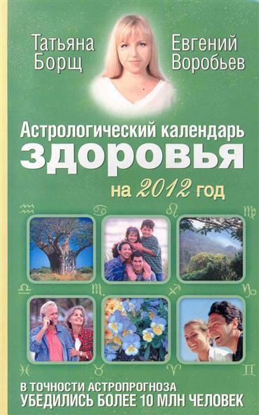 Астрологический календарь здоровья на 2012 г.