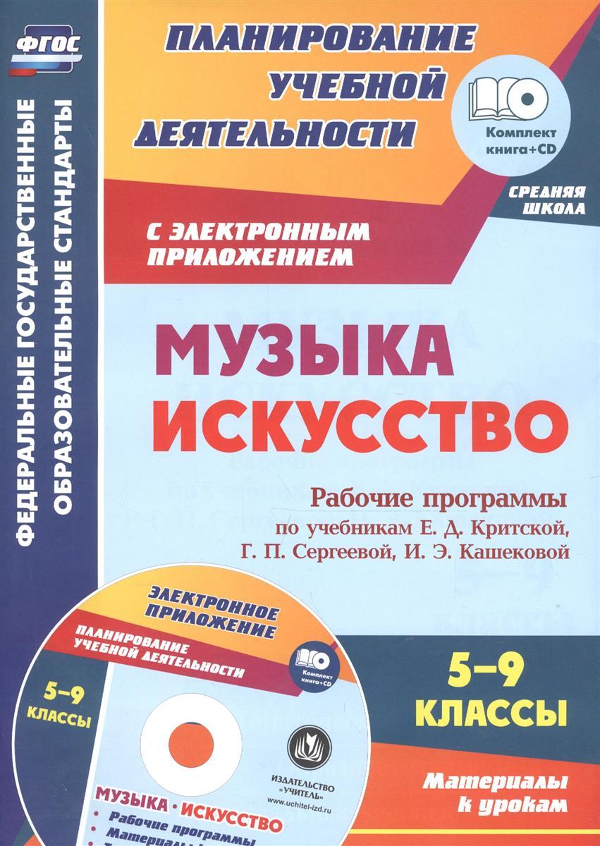 Музыка. Искусство. 5-9 классы. Рабочие программы по учебникам Е. Д. Критской, Г. П. Сергеевой, И. Э. Кашековой (+CD)