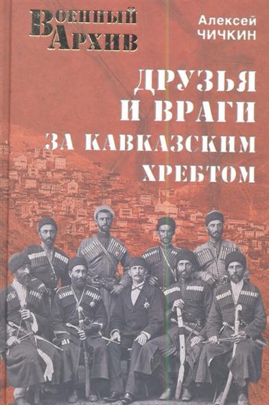 Чичкин А. Друзья и враги за Кавказским хребтом