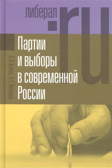Партии и выборы в современной России: эволюция и деволюция