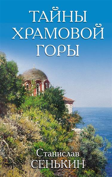 Сенькин С. Тайны Храмовой горы сенькин станислав леонидович афонские рассказы