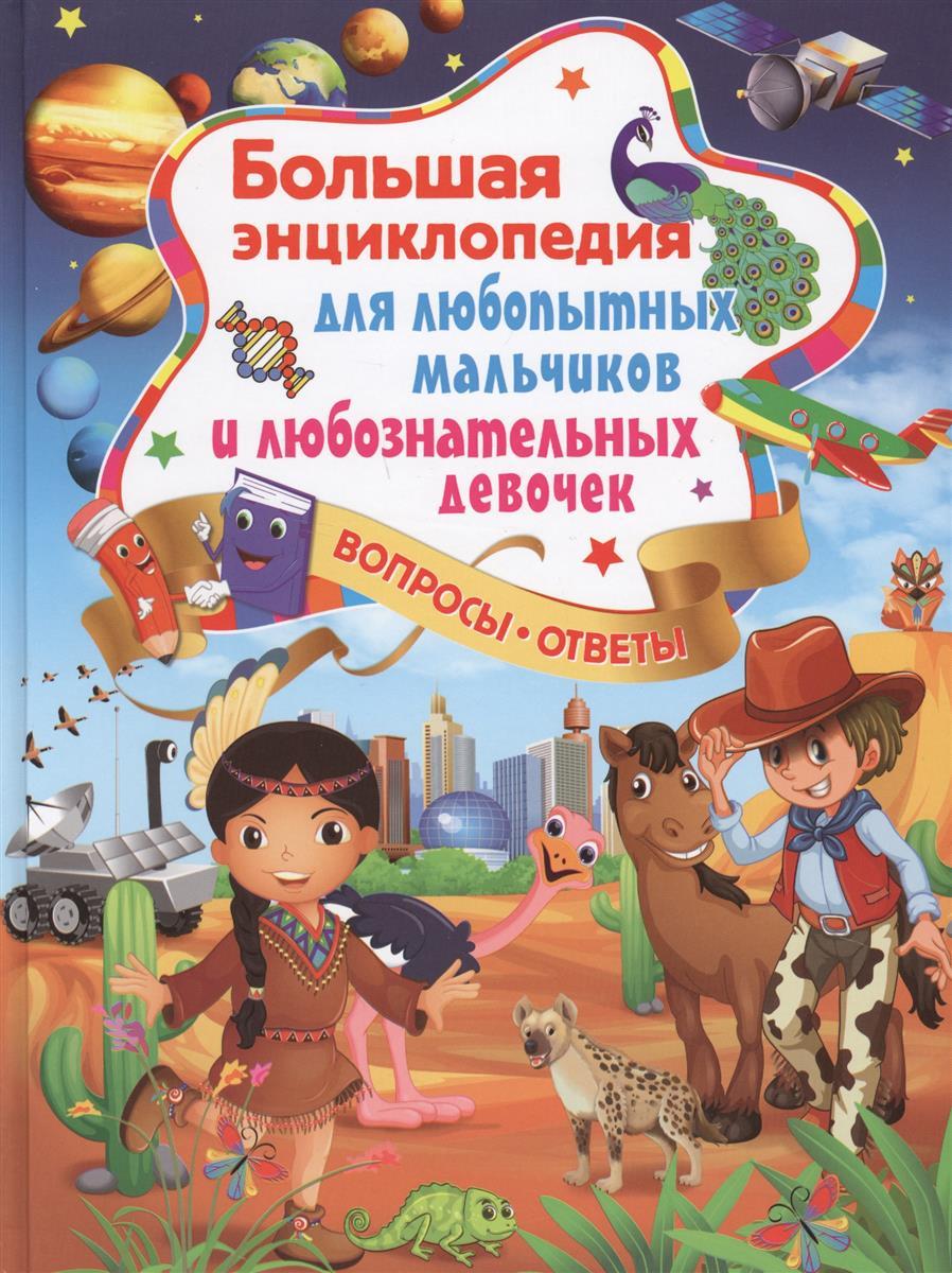 Скиба Т. Большая энциклопедия для любопытных мальчиков и любознательных девочек