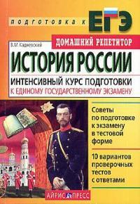 История России Интенсивный курс подготовки к ЕГЭ