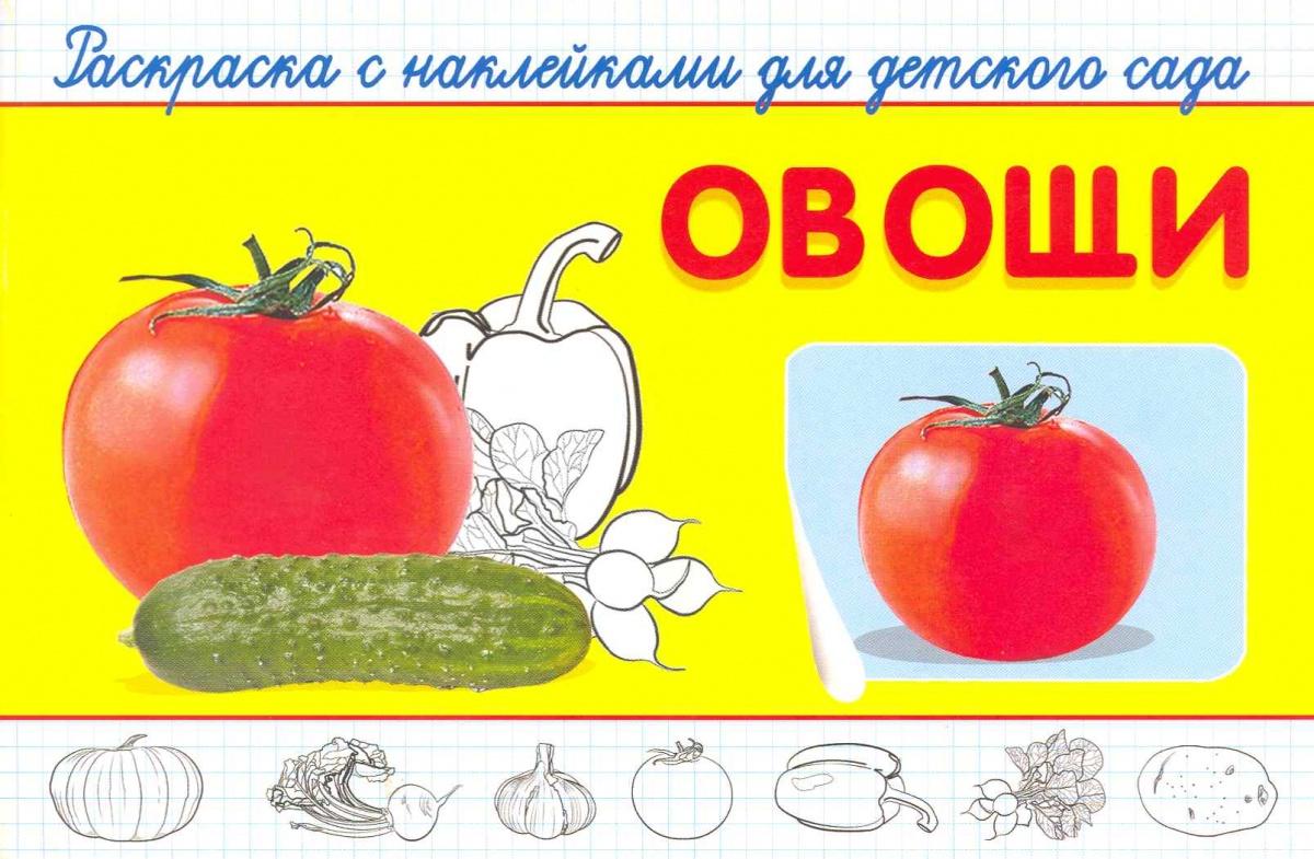 Петрова Е. (ред.) Раскраска с накл. для детского сада Овощи савельев е худ раскраска для детского сада дикие звери
