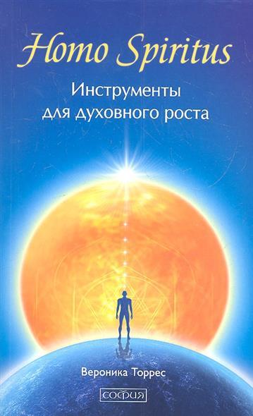 Торрес В. Homo Spiritus. Инструменты для духовного роста homo intellectus