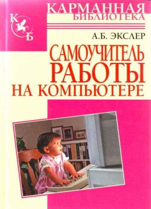 Экслер А. Самоучитель работы на компьютере ISBN: 9785477009046
