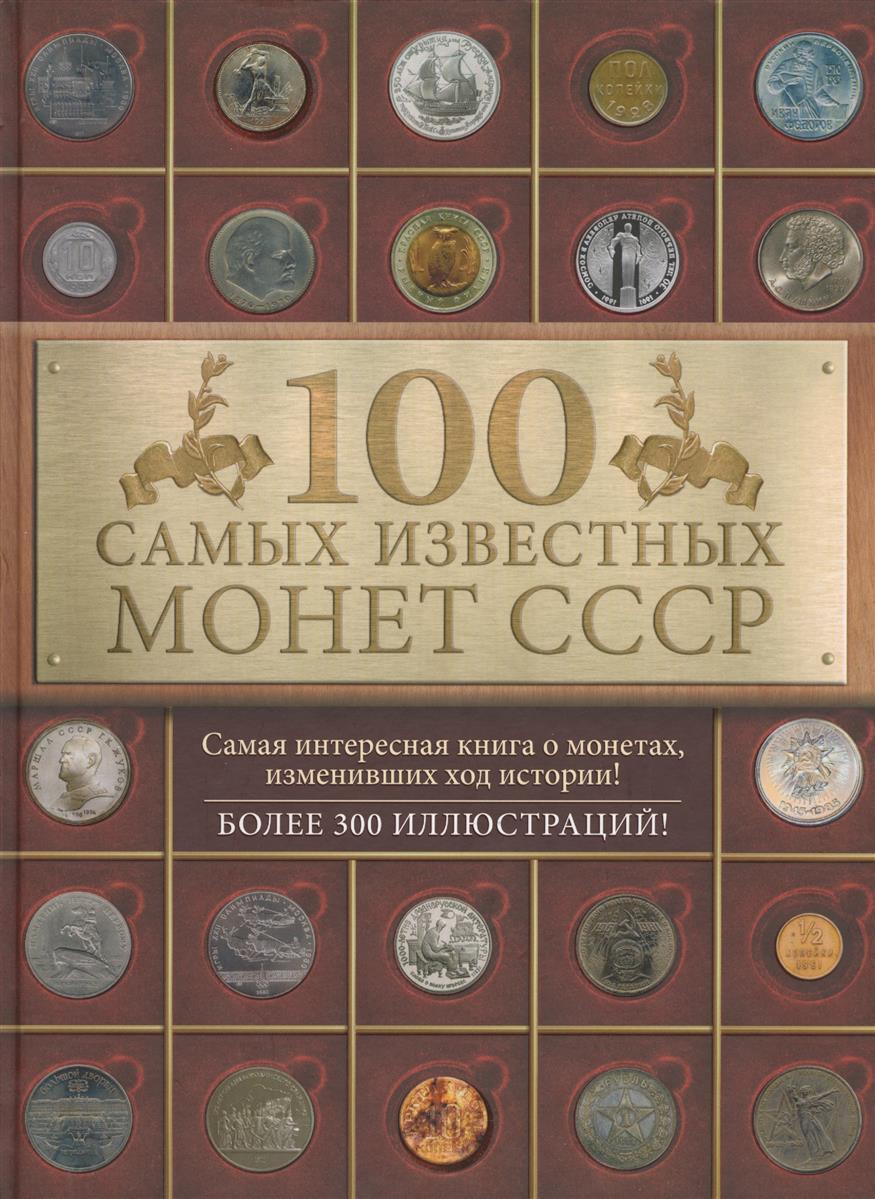 Слука И. 100 самых известных монет СССР. Самая интересная книга о монетах, изменивших ход истории! Более 300 иллюстраций! цена