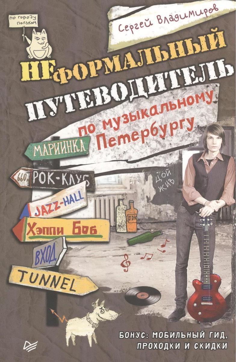 Владимиров С. Неформальный путеводитель по музыкальному Петербургу ботинки s cool