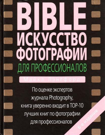 BIBLE Искусство фотографии для профессионалов