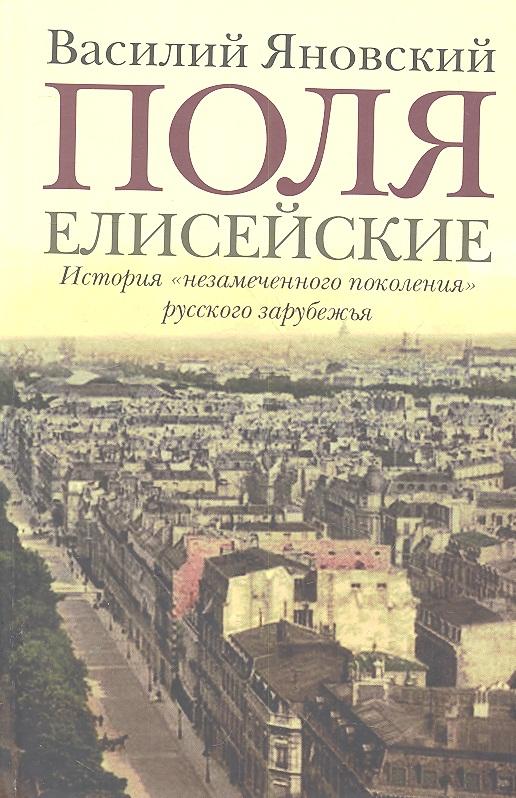 Яновский В. Поля Елисейские. Книга памяти