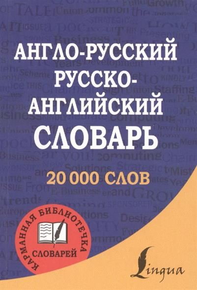 Англо-русский русско-английский словарь. 20000 слов