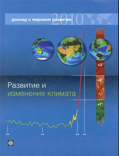 Доклад о мировом развитии 2010 Развитие и изменение климата