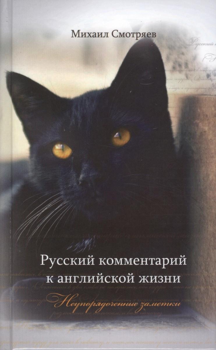 Смотряев М. Русский комментарий к английской жизни. Неупорядоченные заметки