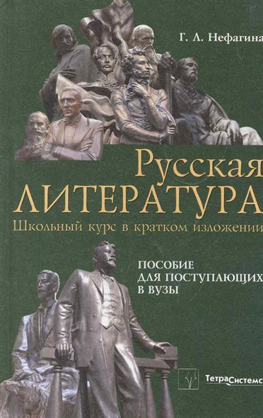 Русская литература Школьный курс в кратком изложении