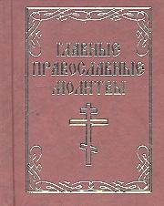 Главные православные молитвы аудиокниги иддк аудиокнига православные молитвы