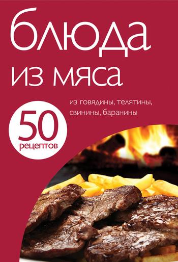 Левашева Е. (ред.) Блюда из мяса Из говядины телятины свинины баранины