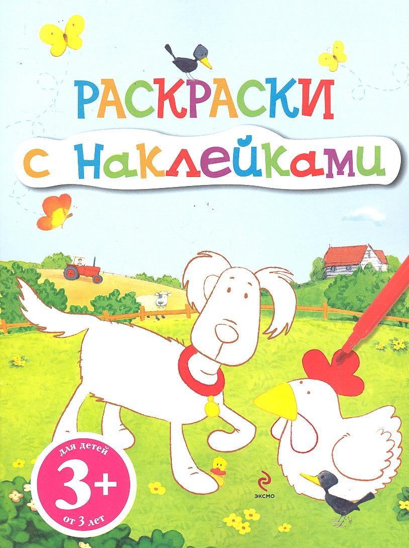 Волченко Ю ред Р Раскраски с наклейками