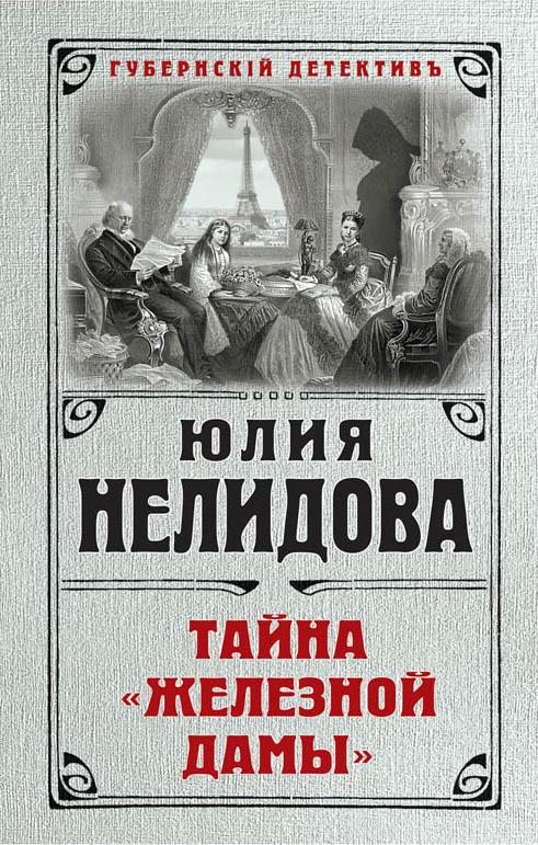 Нелидова Ю. Тайна Железной дамы ISBN: 9785040922000 цена