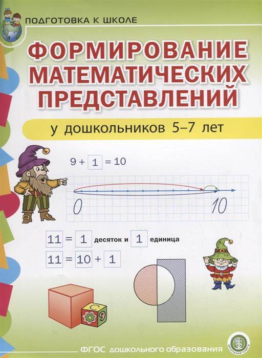 Формирование математических представлений у дошкольников 5-7 лет. Подготовка к школе к в шевелев основная общеобразовательная программа формирование элементарных математических представлений у дошкольников