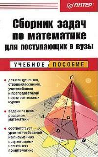 Сборник задач по мат-ке для пост. в вузы