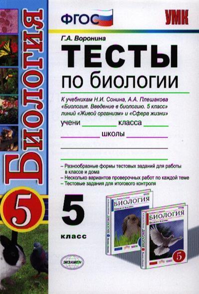 Тесты по биологии. 5 класс. К учебникам А.А. Плешакова, Н.И. Сонина