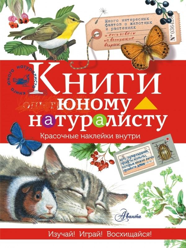 Книги юному натуралисту (комплект из 4 книг) книги издательство аст конфликт хорошего с лучшим комплект из 4 книг