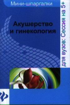 Иванов А. Акушерство и гинекология: шпаргалка. Для высшей школы серов а акушерство и гинекология