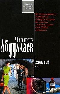 Абдуллаев Ч. Забытый сон цена