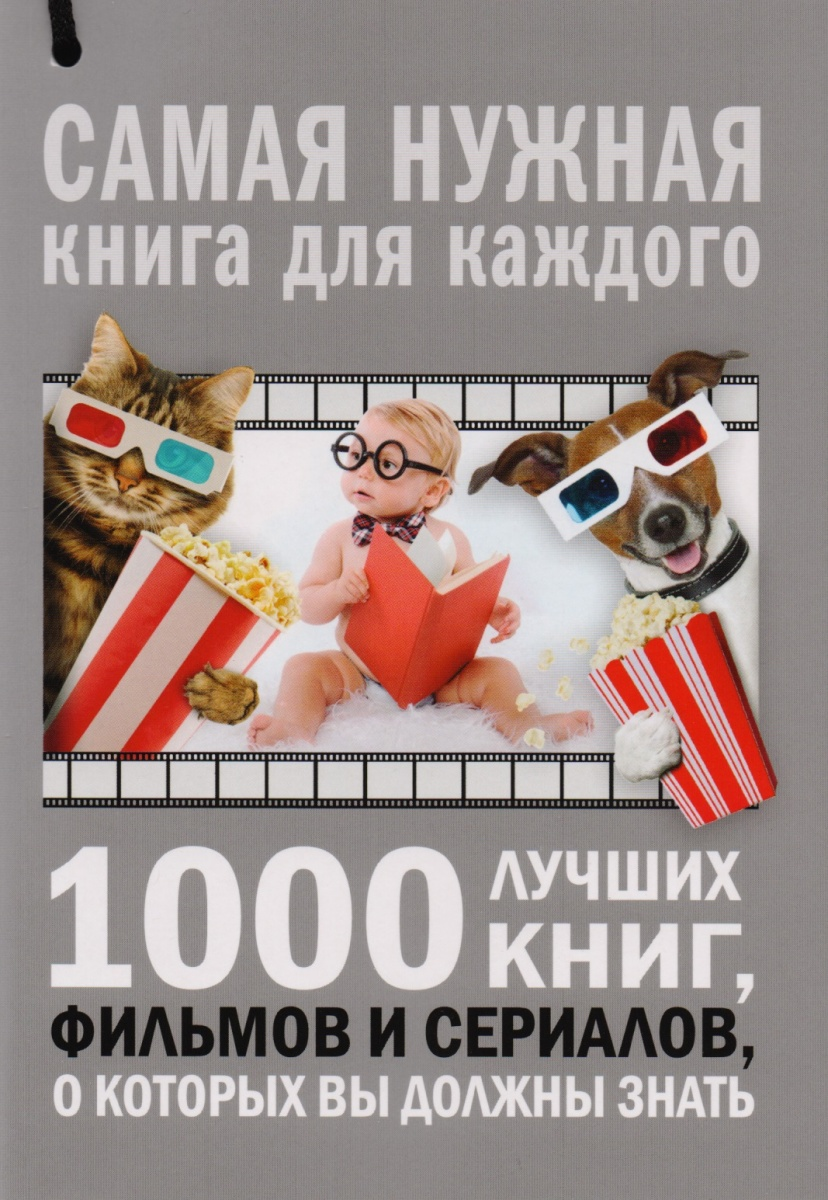 Мерников А. 1000 лучших книг, фильмов и сериалов, о которых вы должны знать цена 2017