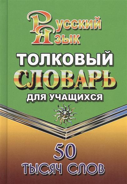 Толковый словарь русского языка для учащихся. 50 тысяч слов