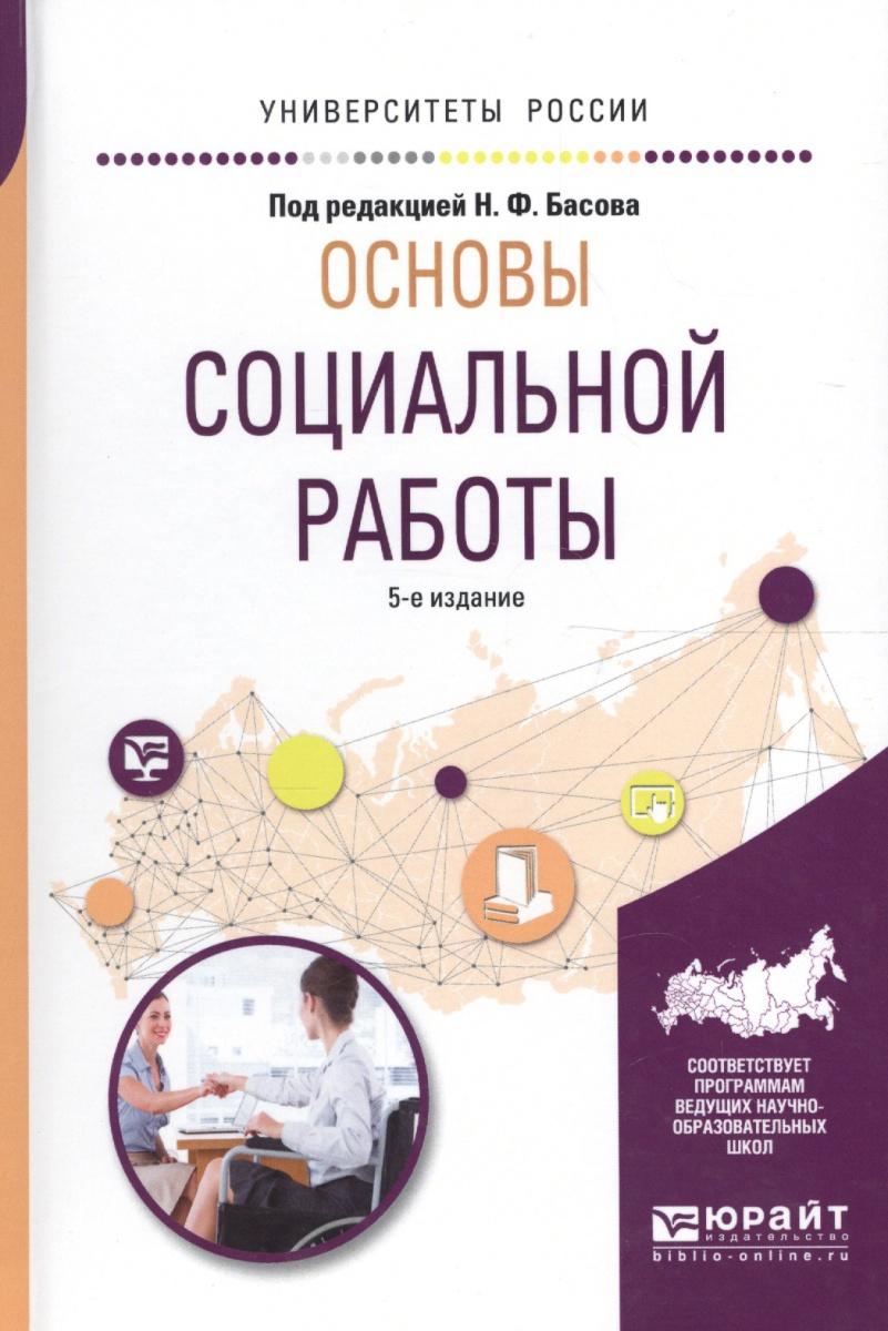 Основы социальной работы. Учебное пособие для академического бакалавриата