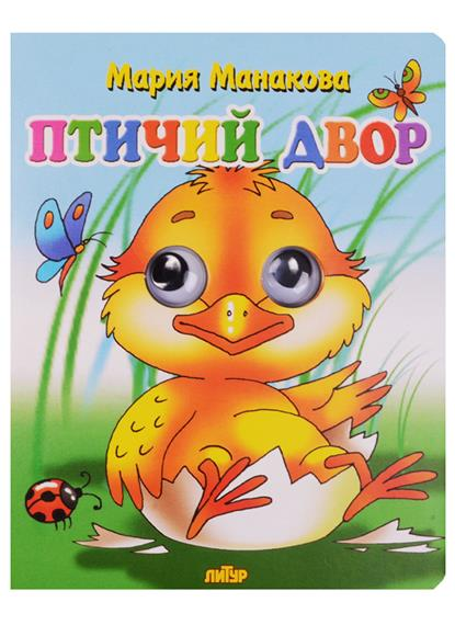 Манакова М. Птичий двор