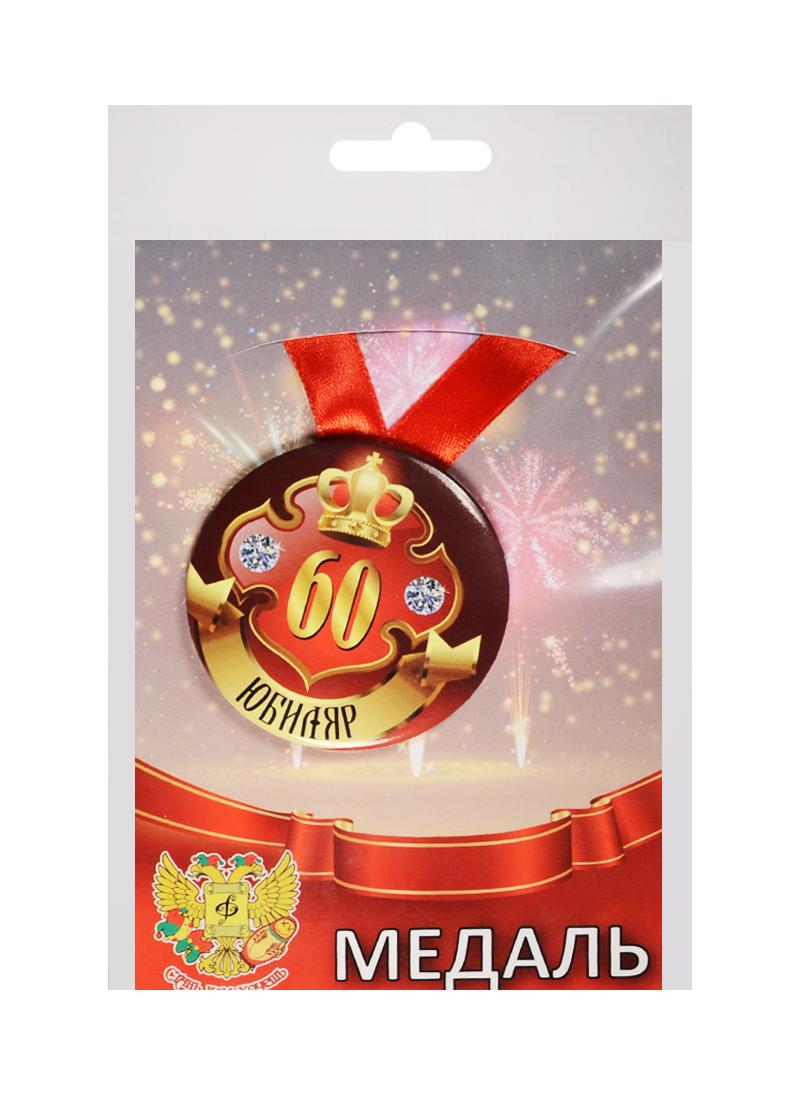Медаль Юбиляр 60 лет (металл) (ZMET00032)