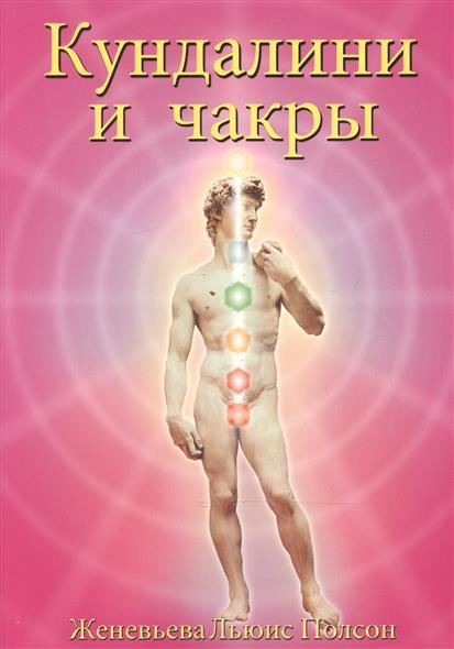 Полсон Ж. Кундалини и чакры йога кундалини