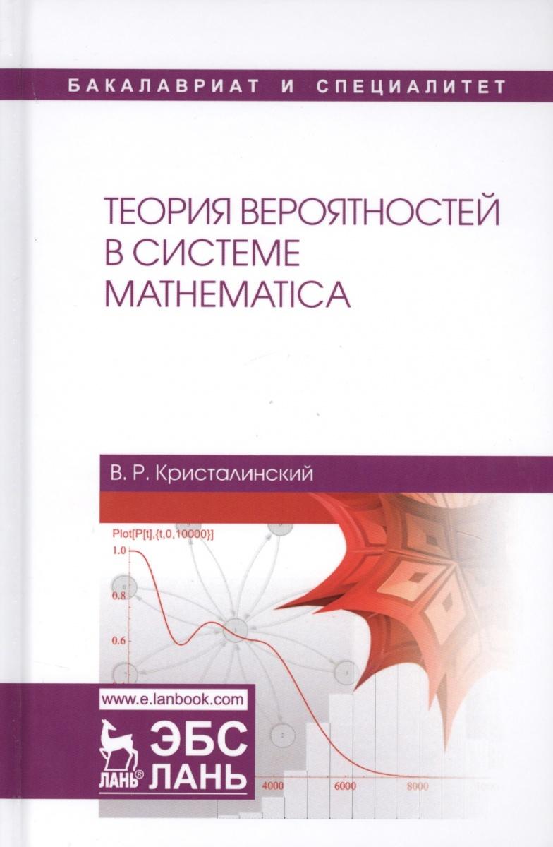Фото - Кристалинский В. Теория вероятностей в системе Mathematica. Учебное пособие боровков а теория вероятностей учебное пособие