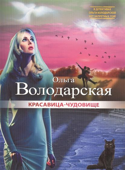 Володарская О. Красавица-чудовище красавица и чудовище dvd книга