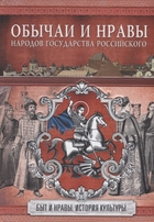 Обычаи и нравы народов государства Российского