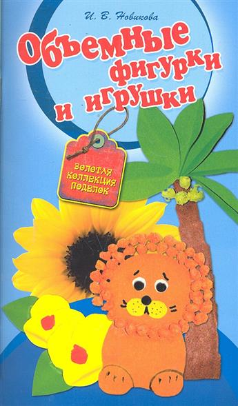 Новикова И. Объемные фигурки и игрушки и в новикова фигурки и игрушки из ниток и пряжи