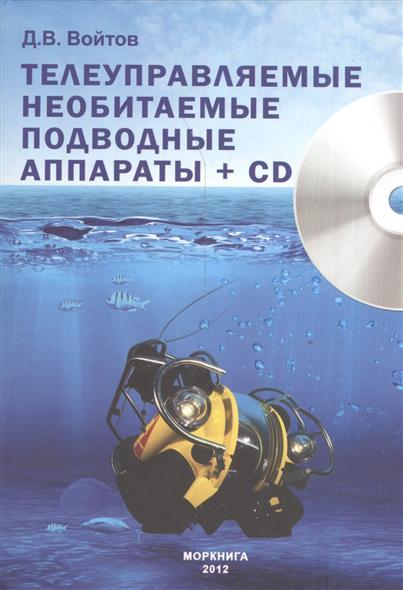 Телеуправляемые необитаемые подводные аппараты (+CD)