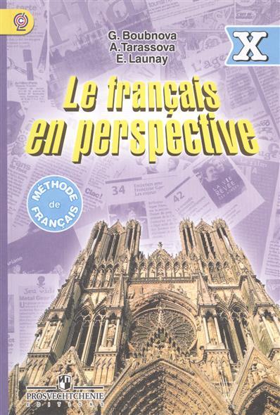 Бубнова Г., Тарасова А., Лонэ Э. Le francais en perspective / Французский язык. X класс. Учебник. Углубленный уровень