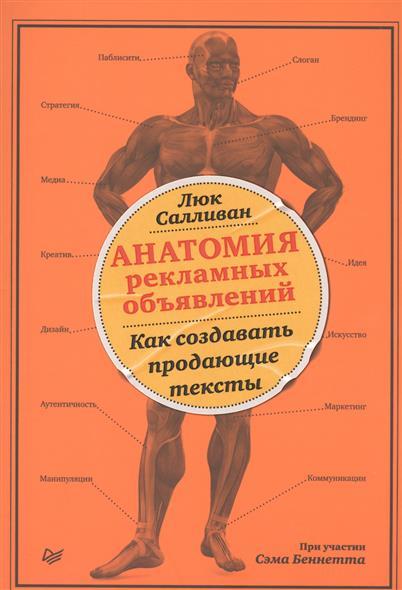 Салливан Л. Анатомия рекламных объявлений. Как создавать продающие тексты