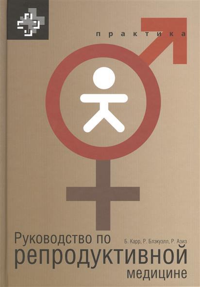 Карр Б., Блэкуэлл Р., Азиз Р. Руководство по репродуктивной медицине