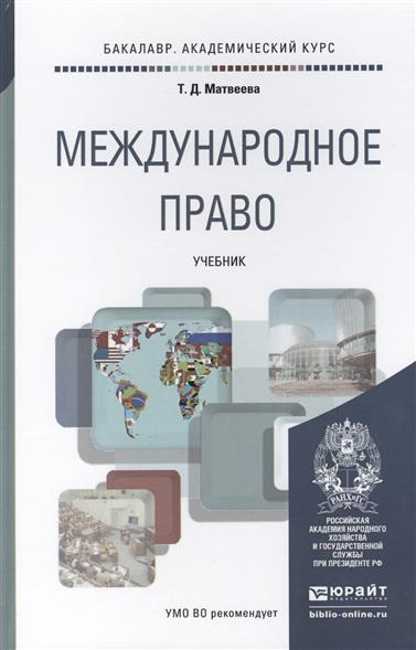 Матвеева Т. Международное право: Учебник для академического бакалавриата