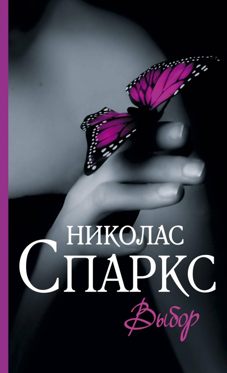 Спаркс Н. Выбор ISBN: 9785171072087 спаркс н крутой поворот