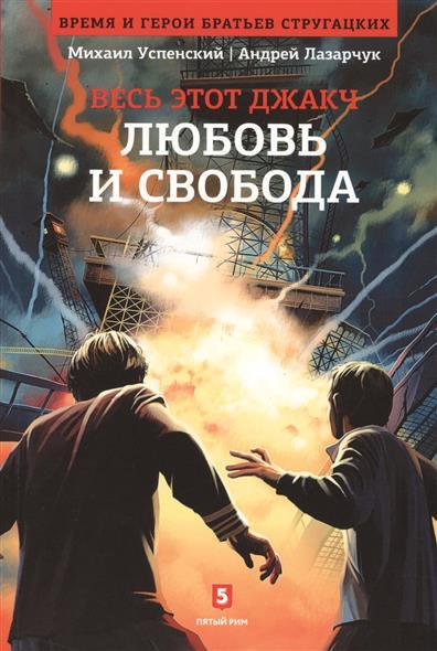 где купить Лазарчук А., Успенский М. Любовь и свобода. Из цикла
