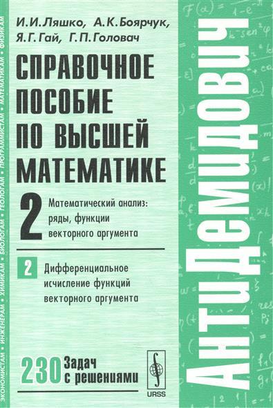 Справочное пособие по высшей математике. Т.2. Математический анализ: ряды, функции векторного аргумента. Часть 2. Дифференциальное исчисление функций векторного аргумента
