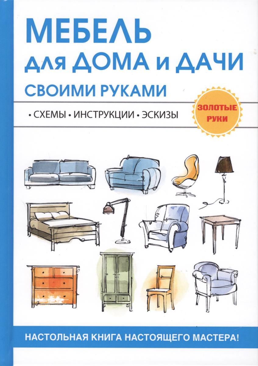 Жмакин М., Соколов И. (сост.) Мебель для дома и дачи своими руками мебель для дома и дачи своими руками