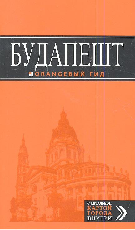 Кузьмичев О., Кузьмичева С. Будапешт