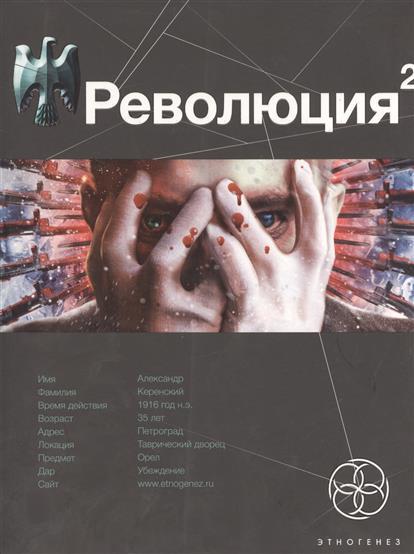 Сальников А. Революция 2. Книга вторая. Начало мировая революция 2 0
